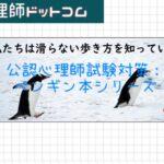 公認心理師試験対策本ペンギン